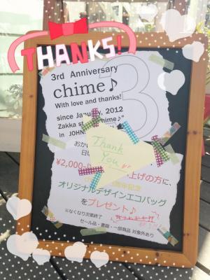 blog_chime3anniversary5_convert_20150216231130.jpg