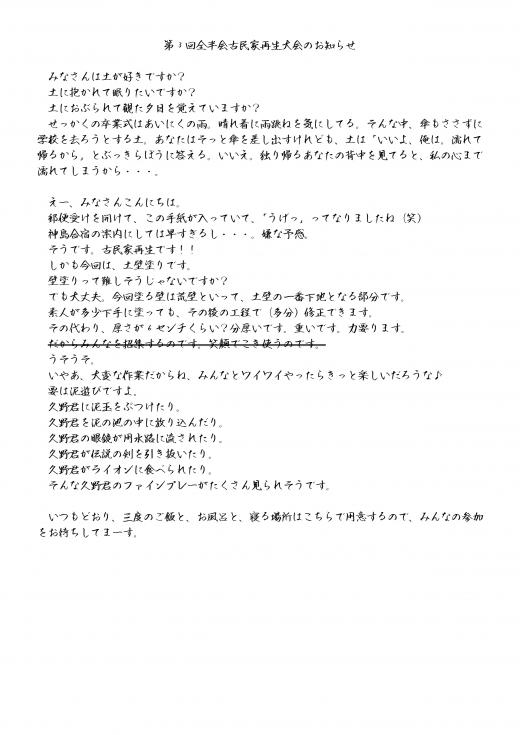 第3回全半会古民家再生大会のお知らせ_1