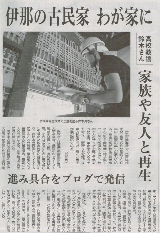 20150508長野日報