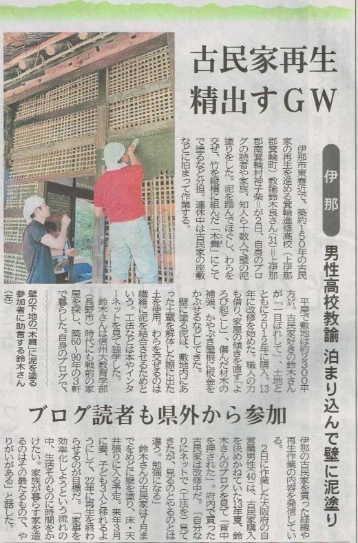 20150503信濃毎日新聞