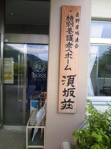 特別養護老人ホーム須坂荘