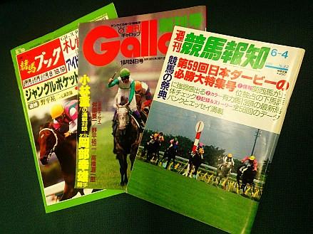 【競馬】週刊競馬ブック・ギャロップ