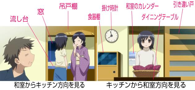 【森田さんは無口】森田家の間取り 1階 和室・キッチン
