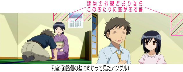 【森田さんは無口】森田家の間取り 1階 和室