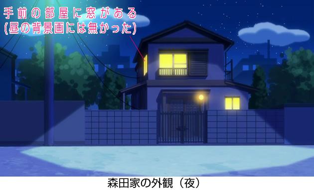 【森田さんは無口】森田家の間取り 外観(夜)
