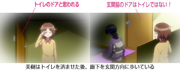 【森田さんは無口】森田家の間取り 1階 トイレ