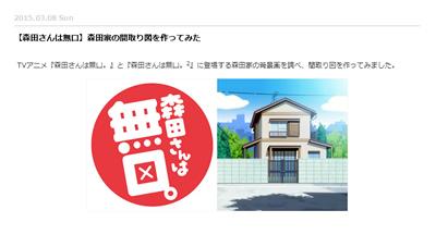 【森田さんは無口】森田家の間取り図を作ってみた