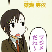 【あいうら】簗瀬芽依 原作キャラ紹介
