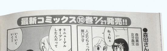 まんがライフMOMO 2015年7月号 森田さんは無口 コミックス10巻発売日