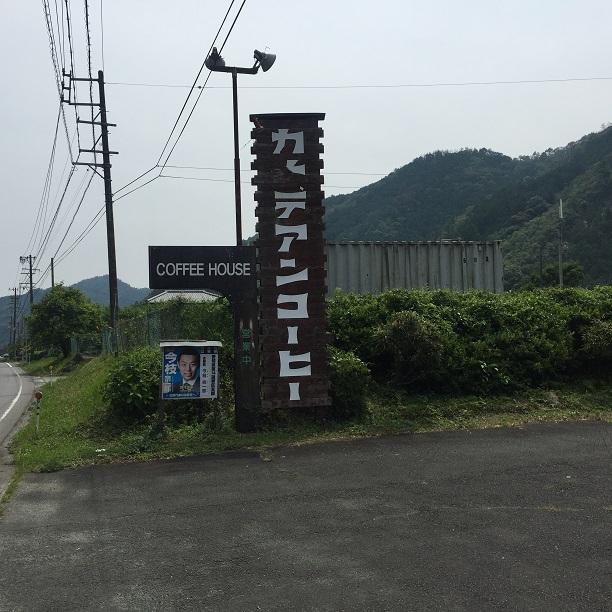 aichi_slug15.jpg