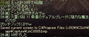 LinC0006_20150612194500f55.jpg