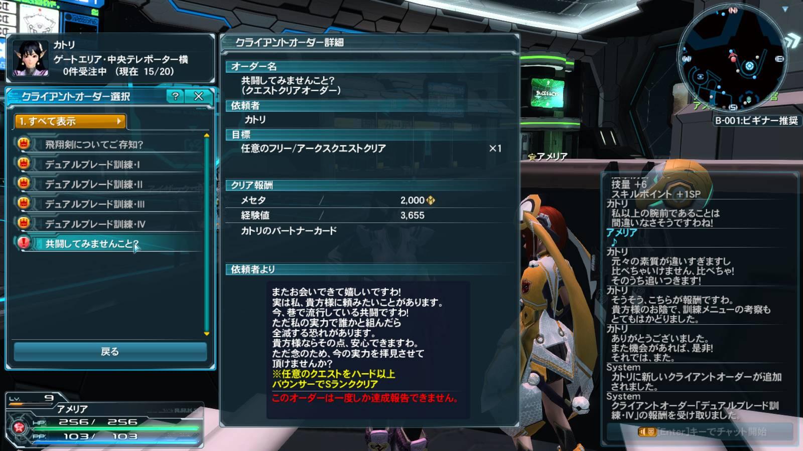PSO2(2014-12-08)33451.jpg