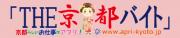 京都の派遣会社アプリ スタッフ