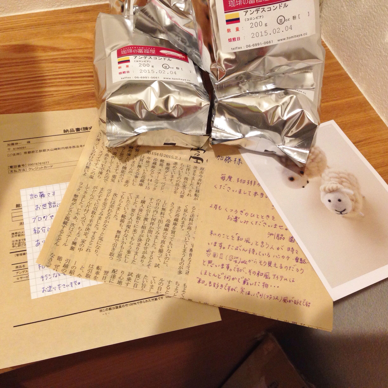 富田屋さんのコーヒー