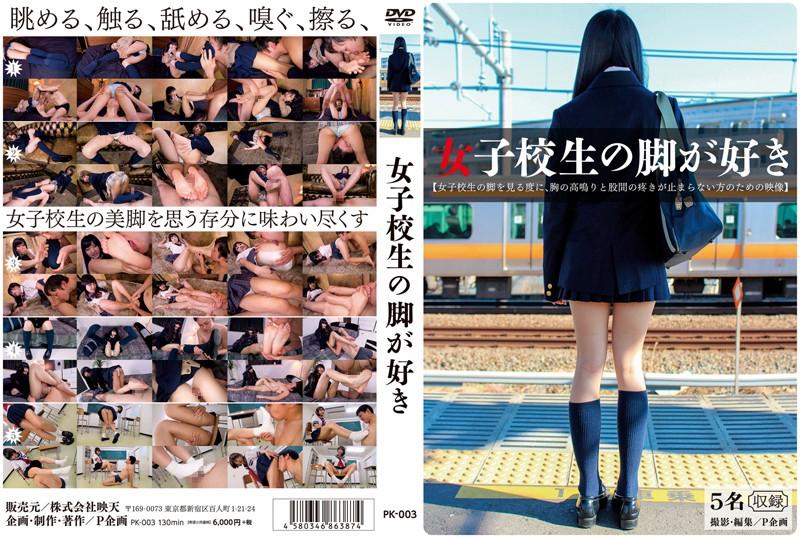 女子校生の脚が好きの購入ページへ