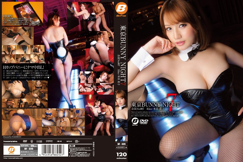 東京BUNNY NIGHT 7 本田莉子の購入ページへ
