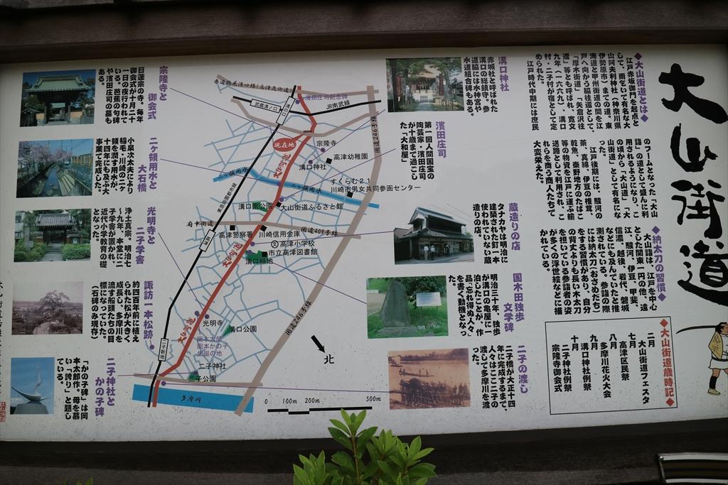 大山街道と栄橋の親柱石_4