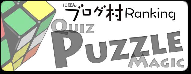 にほんブログ村 その他趣味ブログ クイズ・パズル・手品へ
