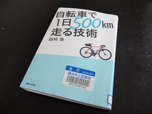 『自転車で1日500km走る技術』でやる気マンマン!?