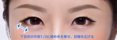 tanakarina_eyeshadow.jpg