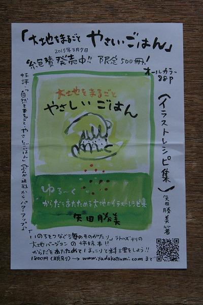 s-20150511_6789.jpg
