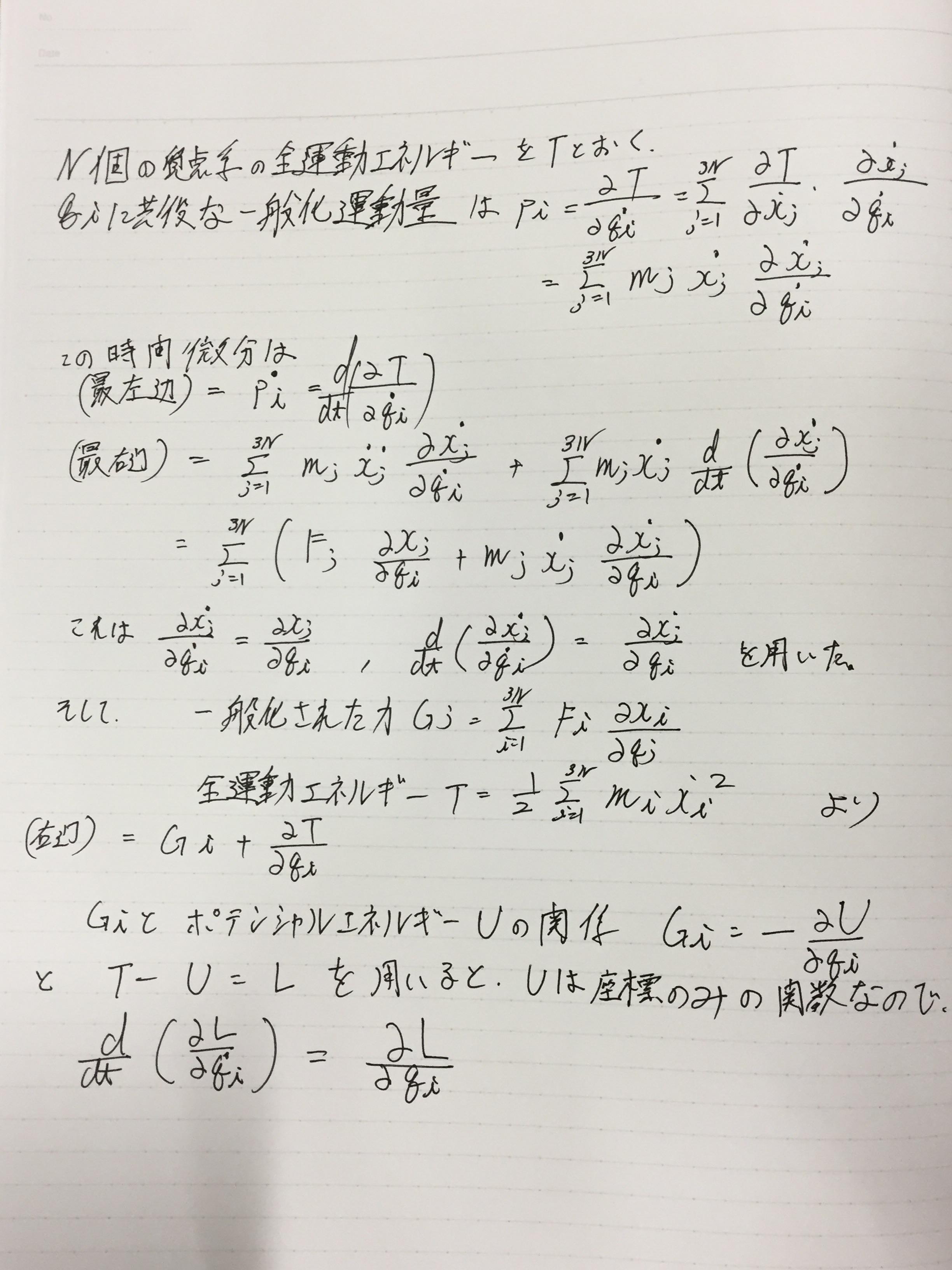 物理好き大学生のメモ的ブログ
