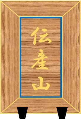 山号額5(400pix)