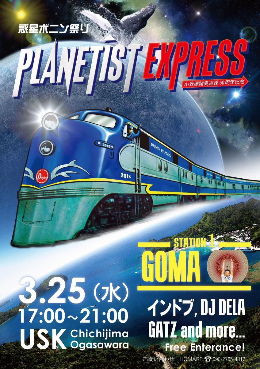 Planetist-Express.jpg