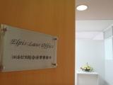 エルピス総合法律事務所