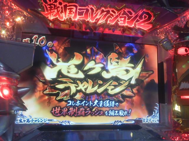 20150312_01_戦国コレクション_鬼ヶ島チャレンジ