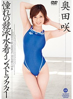 憧れの競泳水着インストラクター 奥田咲