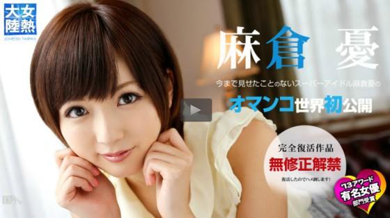 女熱大陸 File.032