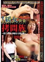 緩女快楽拷問族 vol.3 ~閉ざされた神秘なる裸の闇~ 宮野ゆかな