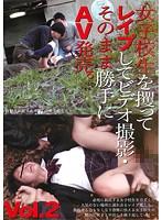 女子校生を攫ってレイプしてビデオ撮影・そのまま勝手にAV発売。Vol.2