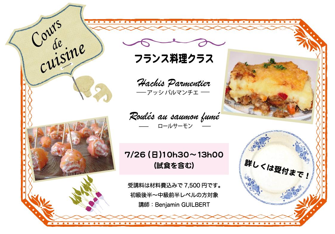 cours_de_cuisine.png