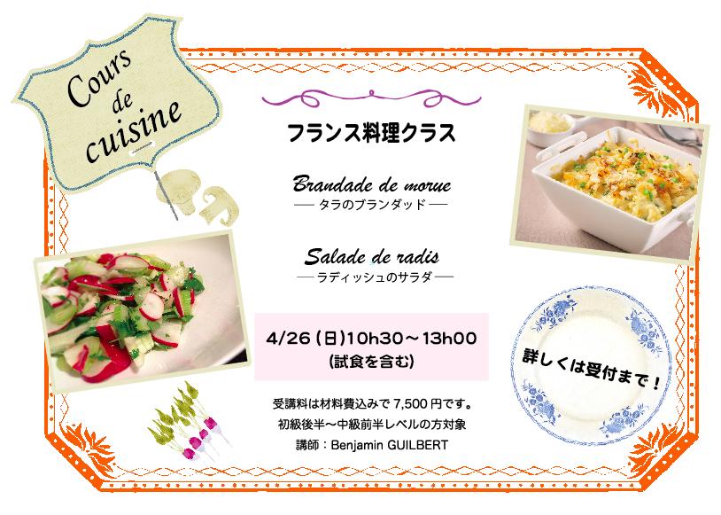 cuisine_2015041818221814f.jpg