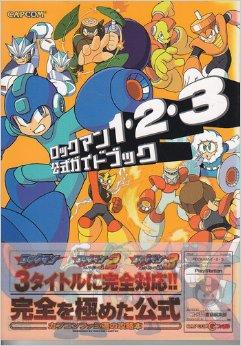 ロックマン1・2・3公式ガイドブック