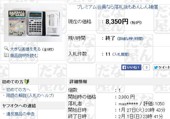 ◇CASIO カシオ BASEBALL GAME BB-9 電卓型ゲーム機 美品 - なんだ屋分店オークション - ヤフオク!