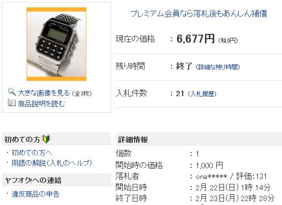 ●腕時計●CASIO カシオ 電卓 ゲーム デジタル CA-901● - ヤフオク!