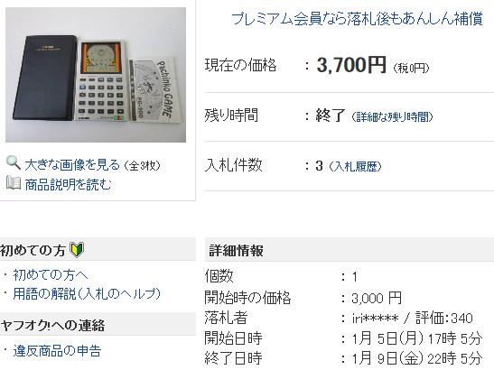 カシオ CASIO PG-200 パチンコゲーム 電卓 動作品 - ヤフオク!