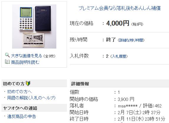 CASIO カシオ サッカー GAME SG-12 電卓型ゲーム機 動作OK - ヤフオク!