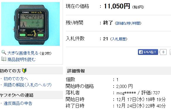 □CASIO ゲームウォッチ ゴルフ 【GG-9】電池交換済 T3325 - リモコンドットコム - ヤフオク!