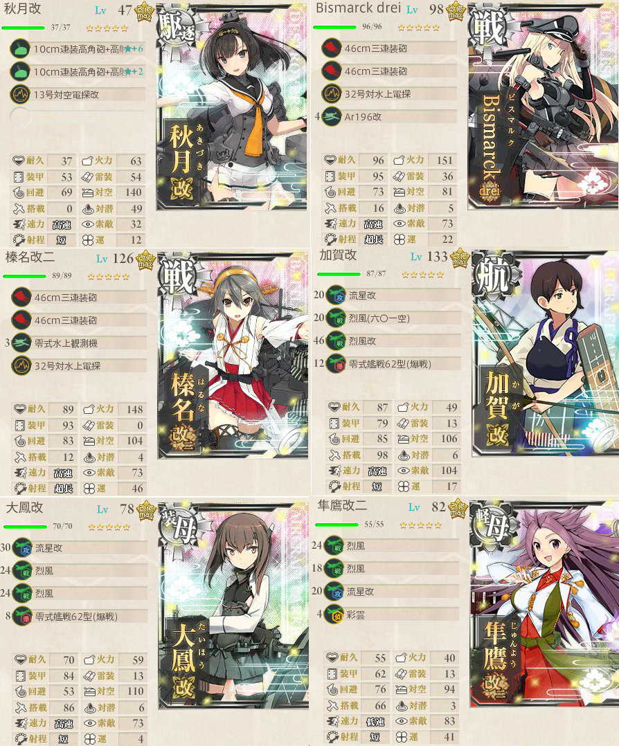 kankore125.png