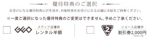 20150617geo優待