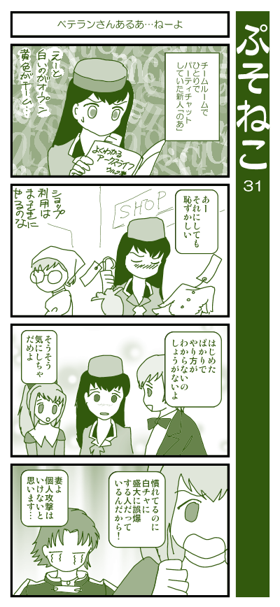 PSO31.png
