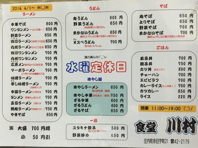 食堂 川村 メニュー