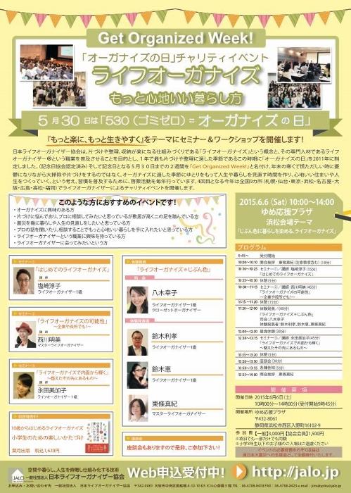 2015ライフオーガナイズチャリティイベント・静岡でも開催