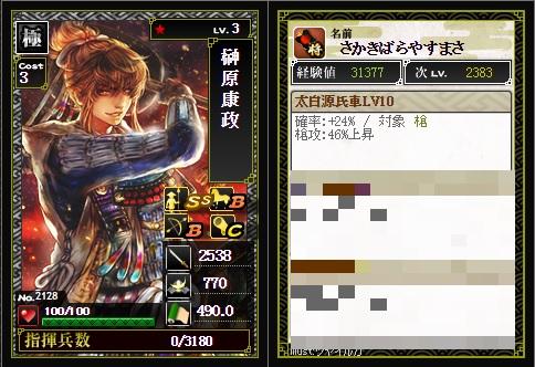 榊原スキルLv10