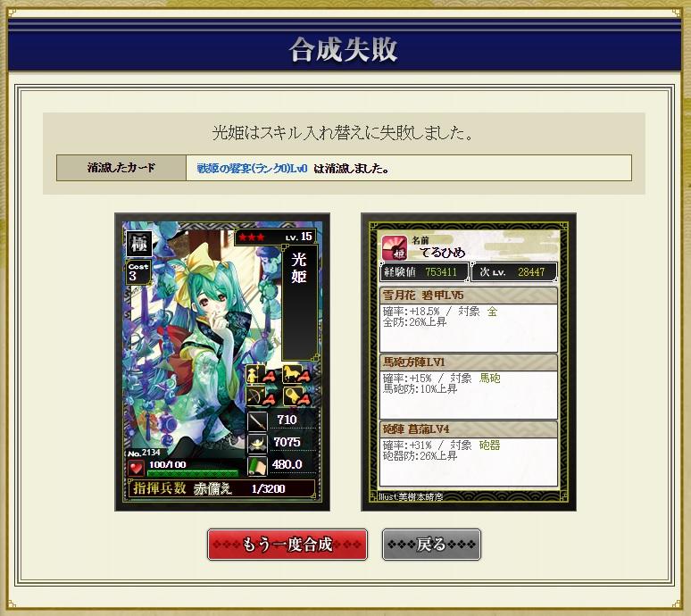 光姫5 戦姫の饗宴4