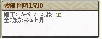戦陣スキルLv10